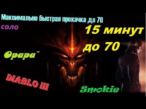Diablo 3 Быстрая прокачка до 70 за 15мин