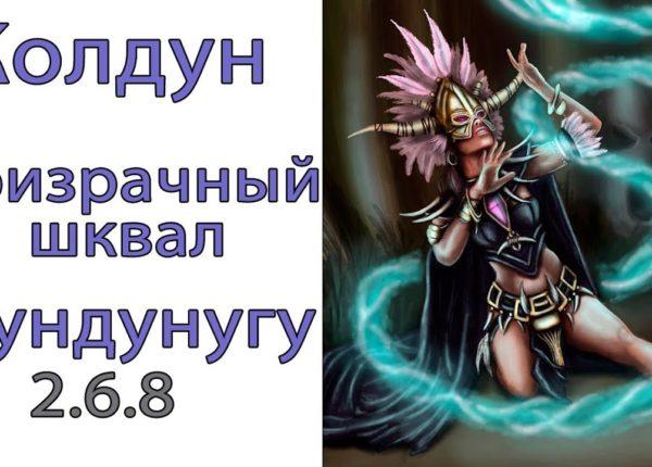 Diablo 3: ULTRA FAST Колдун Призрачный Шквал в сете Облачения Мундунугу 2.6.8