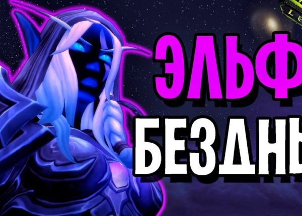 Я ТЕПЕРЬ ЭЛЬФ БЕЗДНЫ | WORLD OF WARCRAFT