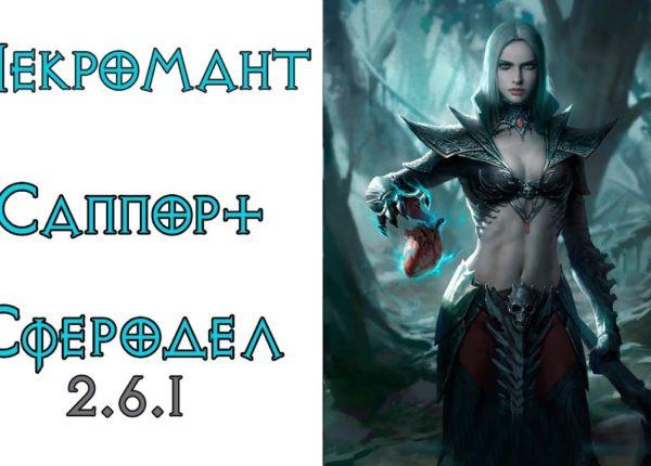 Diablo 3: Некромант саппорт сферодел 2.6.1