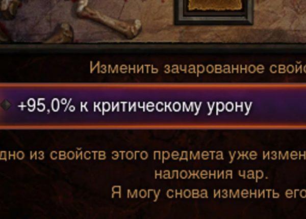 Роллим украшения - Diablo 3