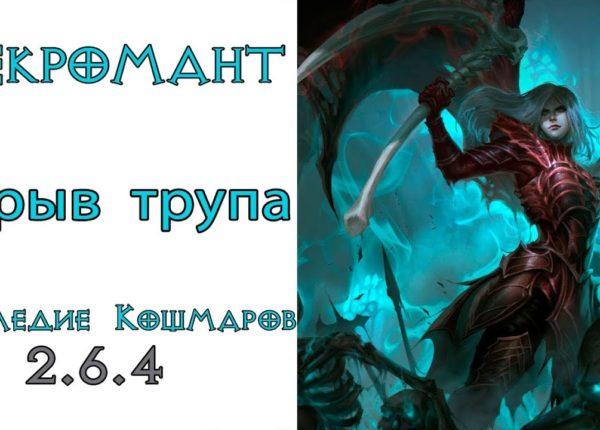 Diablo 3: LoN Некромант Взрыв трупа в сете Наследие Кошмаров 2.6.4