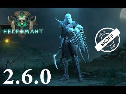 Diablo 3: некромант мастер копья в сете Покров Владыки Мора 2.6.0