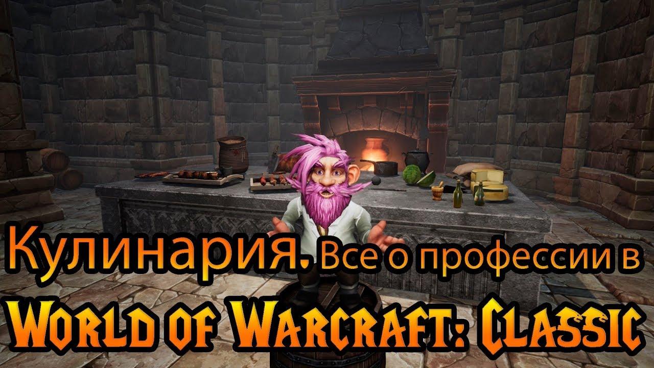 Кулинария. Все о профессии в World of Warcraft: Classic