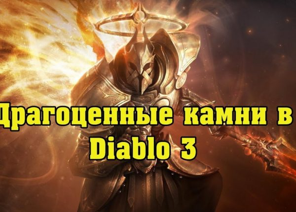 Diablo III: Драгоценные камни и Характеристики