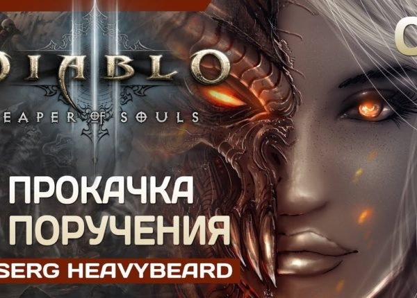 #2. Легко и Быстро. Некромант в Diablo 3. Прокачка и Поручения