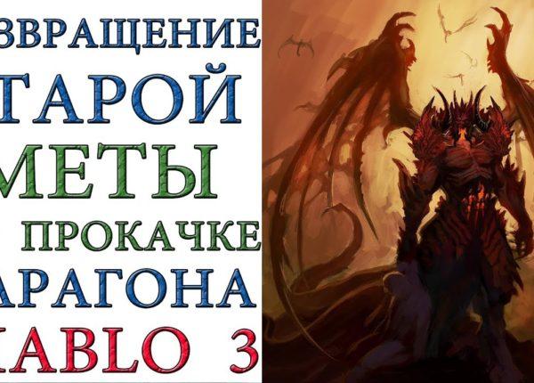 Diablo 3: Возвращение старой меты по прокачке парагона