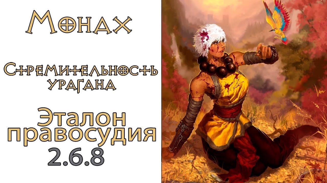 Diablo 3: Монах Стремительность урагана в сете Эталон Справедливости 2.6.8