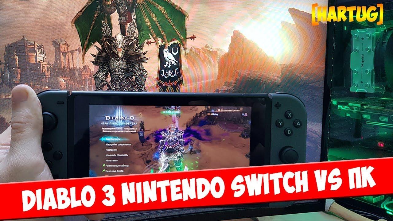 Diablo 3. Nintendo Switch vs ПК