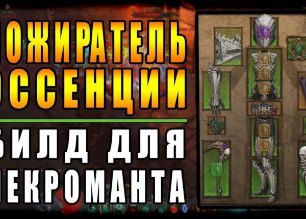 """Diablo 3 : RoS ► Билд для Некроманта """"Пожиратель Эссенции""""  ( Обновление 2.6.0 , 11-ый сезон)"""