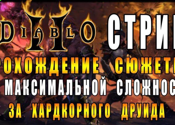Diablo 2 : LoD ► Испытание на Выживание - Друид на Хардкоре ( Макс. Сложность ) ► #1