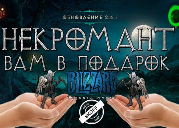 Diablo 3:  Некромант, под новый год, в подарок (розыгрыш) от Blizzard