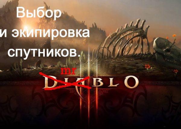 Diablo 3: Выбор  и экипировка спутника. (Кормак, Эйрина)