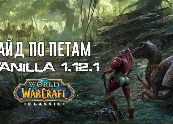 Лучший Гайд по петам - World of WarCraft Classic 1.12.1