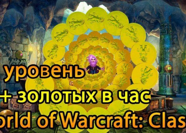 Способ заработать в World of Warcraft: Classic (#1)