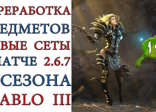 Diablo 3: Новые сеты и переработка предметов в патче 2.6.7