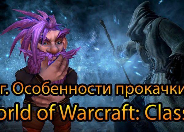 Маг. Особенности прокачки в World of Warcraft: Classic