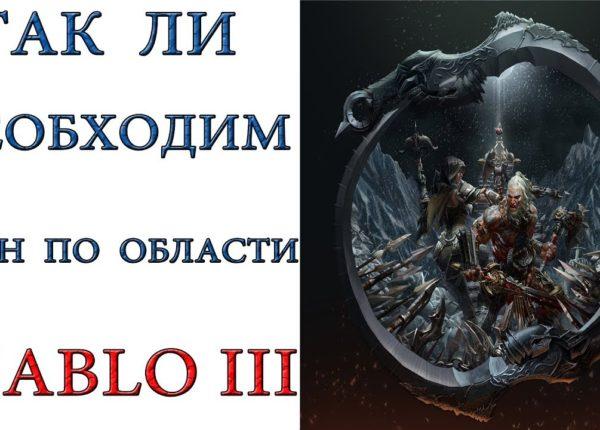 Diablo 3:  Урон по области и так ли он необходим