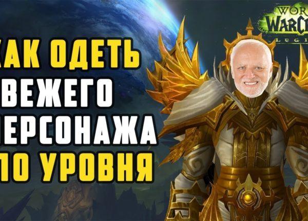 ГАЙД 7.3.2   Как одеть персонажа 110 уровня БЫСТРО (920+)   World of Warcraft: Legion