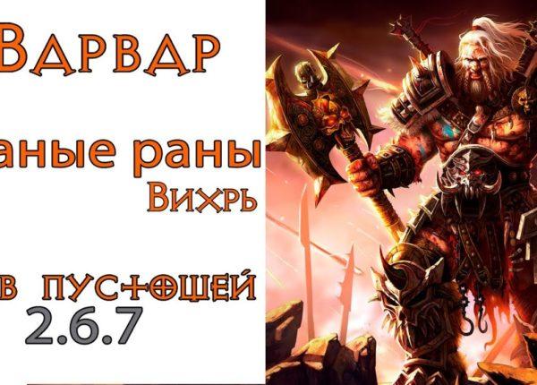 Diablo 3: ULTRA FAST Варвар Рваные Раны и  Вихрь в сете Гнев Пустошей 2.6.7