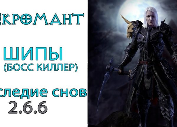 Diablo 3: TOP ПАТИ LoD Некромант БОСС киллер (150 ВП) Шипы и Наследие снов 2.6.6