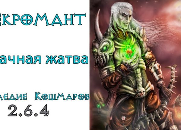 Diablo 3: LoN Некромант генератор Мрачная жатва в сете Наследие Кошмаров 2.6.4