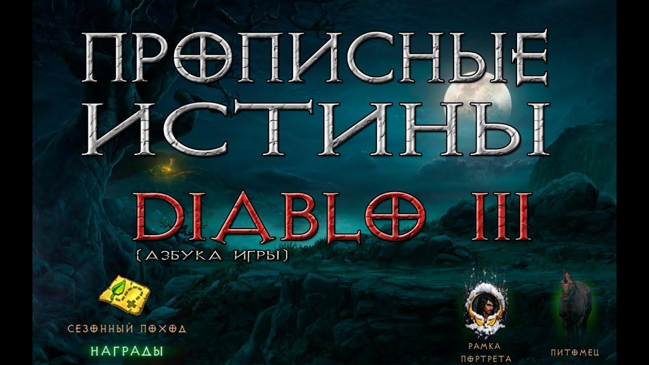 прописные истины Diablo 3