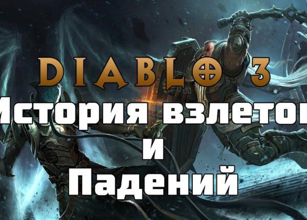 История взлетов и падений Diablo 3 | Стоит ли играть спустя годы?