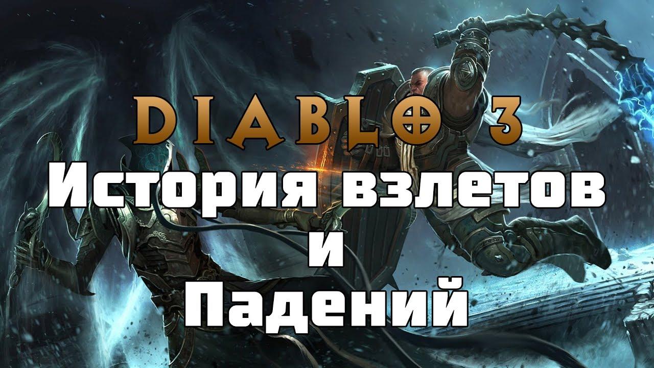 История взлетов и падений Diablo 3   Стоит ли играть спустя годы?