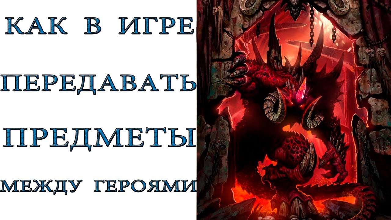 Diablo 2:  Как в игре обмениваться предметами  между героями