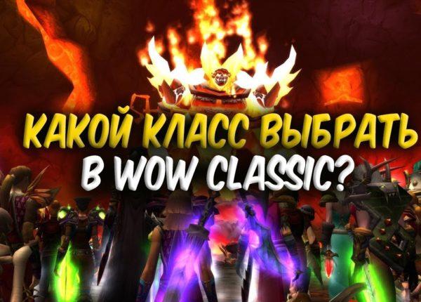 КАКОЙ КЛАСС ВЫБРАТЬ В WoW Classic?