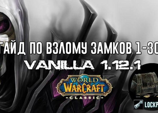 Гайд по взлому замков | Lockpicking 1-300 - World of WarCraft Classic 1.12.1