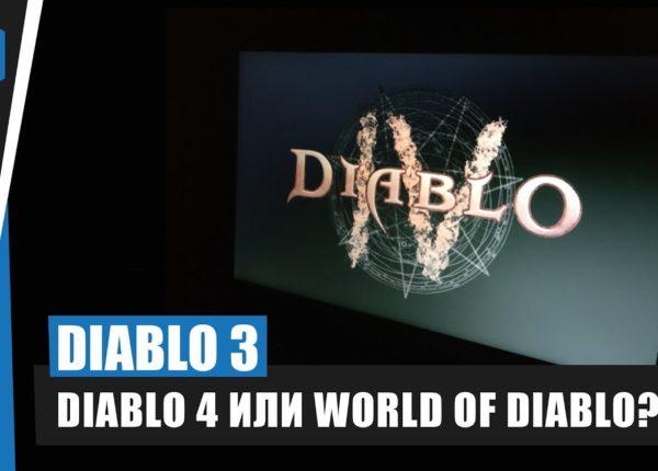 Diablo 3: Diablo 4 или World of Diablo