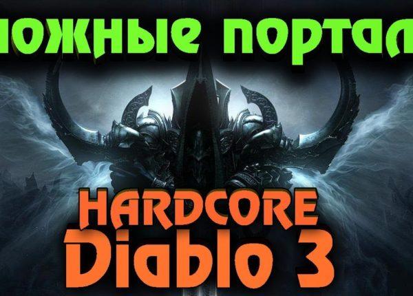 Diablo 3 - Выживание в очень сложных порталах