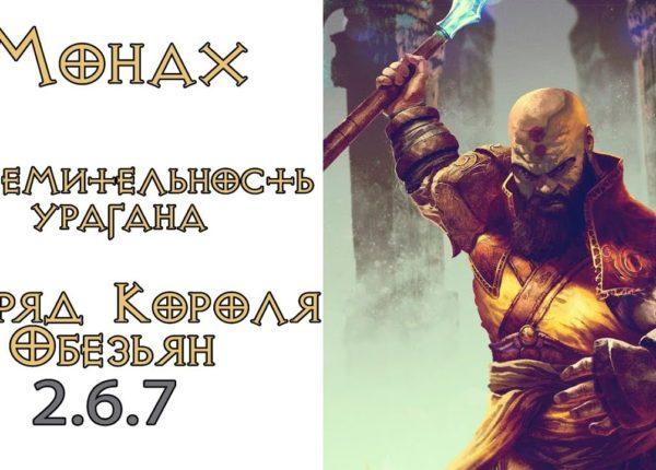 Diablo 3: ТОП Монах Стремительность урагана в сете Наряд Короля Обезьян 2.6.7
