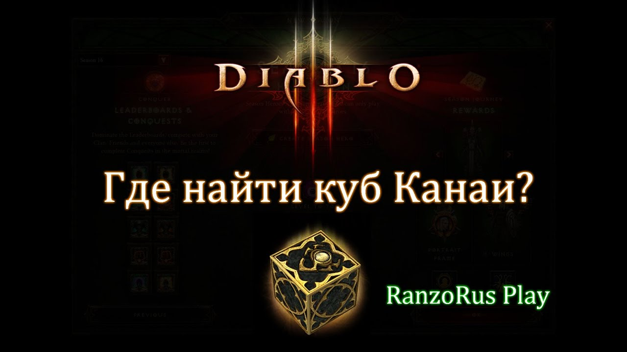 Diablo 3. Где найти куб Канаи?