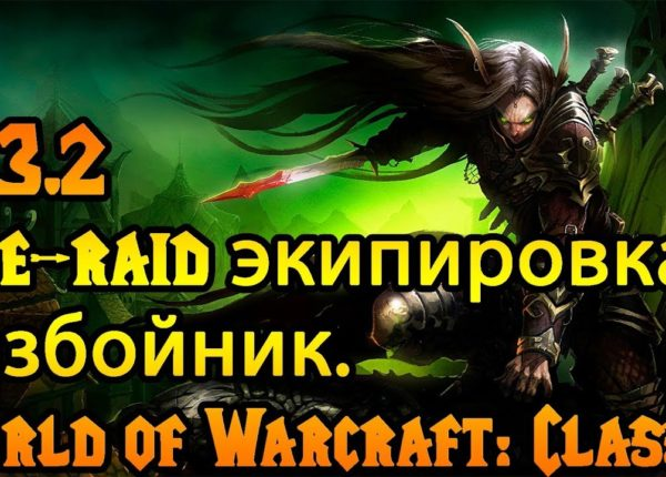 Разбойник. Pre-raid экипировка World of Warcraft: Classic 1.13.2