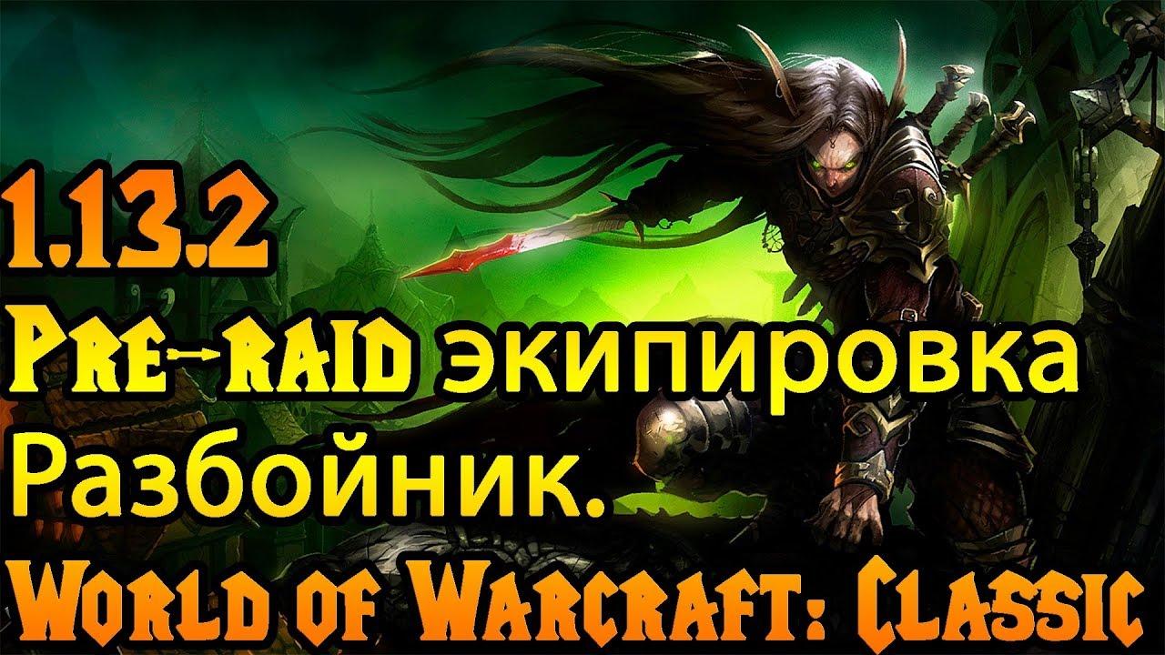 Разбойник. Pre-raid экипировка World of Warcraft: Classic 1.13.2