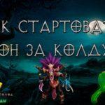 Diablo 3: как стартовать сезон за колдуна