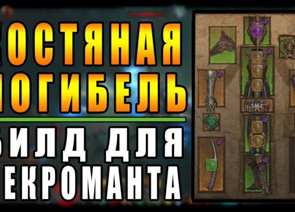 """Diablo 3 : RoS ► Билд для Некроманта """"Покров Владыки Мора"""" ( Обновление 2.6.0 )"""