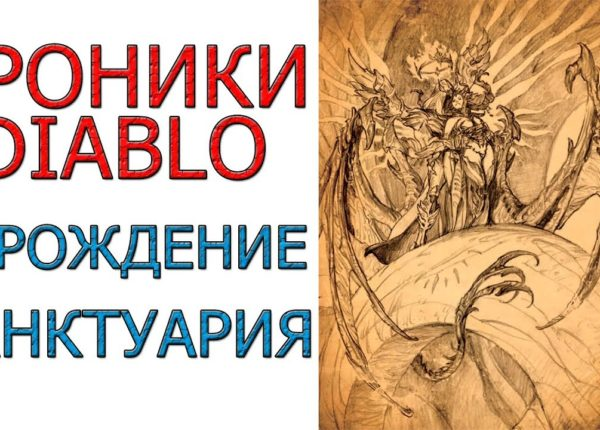 Diablo хроники: Лор - Вечный конфликт и зарождение Санктуария