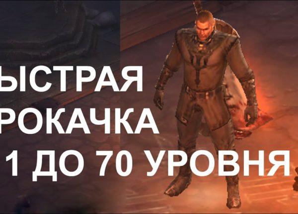 Раскачиваемся до 70 уровня в кратчайшие сроки - Diablo 3