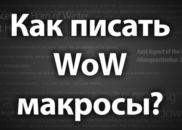 WoW-гайд: Как писать макросы?