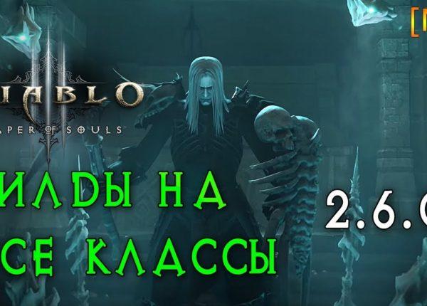 Билды на все классы Diablo 3