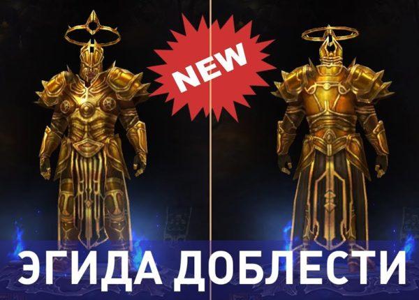 Эгида доблести - Крестоносец Diablo 3 RoS PS4 | Топ билд