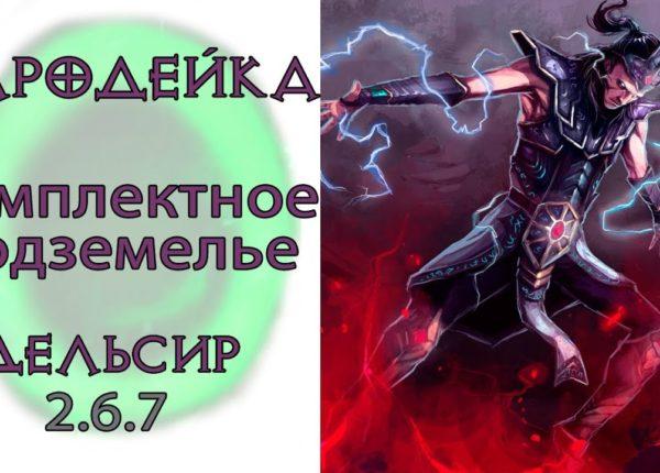 Diablo 3: Комплектное подземелье за чародея в сете Шедевр Дельсира