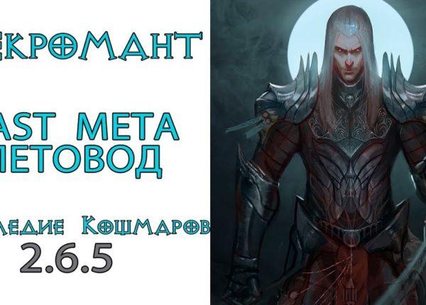Diablo 3: FAST META LoN Некромант Скелет - Маг в сете Наследие Кошмаров 2.6.5