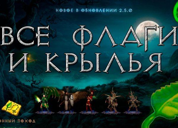 Diablo 3: все крылья и флаги в игре и как их получить