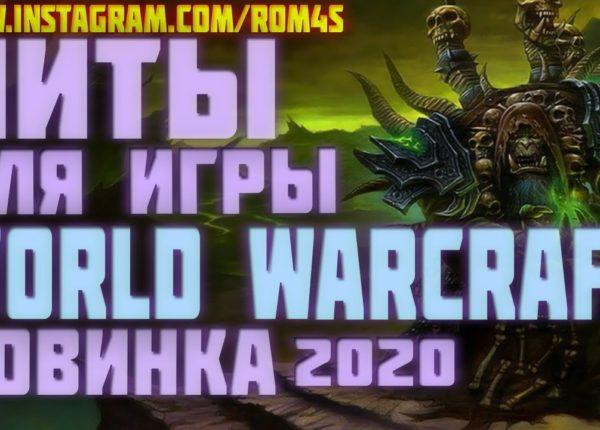 world of warcraft 2020 уникальные читы, работающие на всех приватных серверах вов