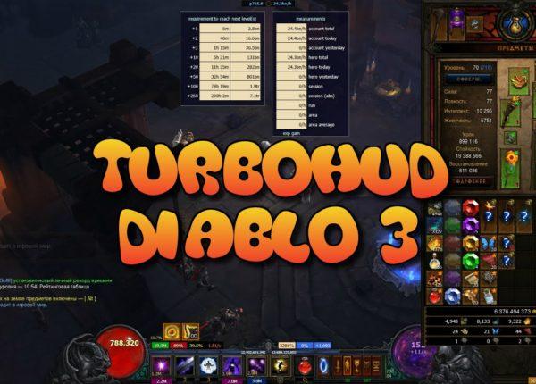 Гайд, обзор, разбор, установка TurboHUD - Diablo 3